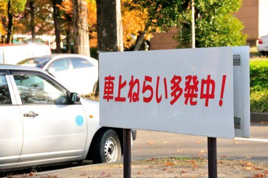 車上ねらい注意書き