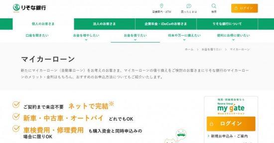 三重 銀行 マイカー ローン
