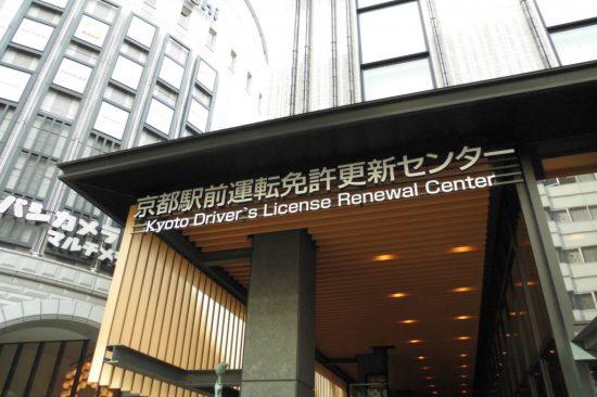 免許更新センター