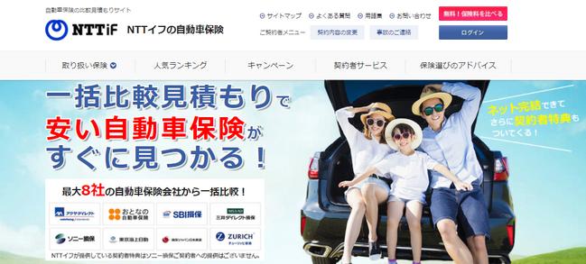 NTTイフホームページ画像
