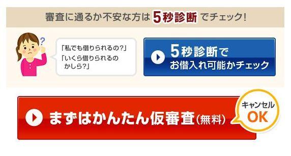 静岡銀行申込