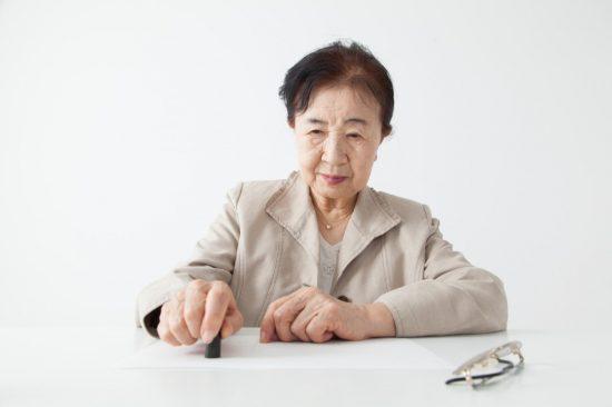 公正証書に押印する女性