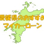愛媛県でおすすめのマイカーローン|金利・期間・限度額を比較