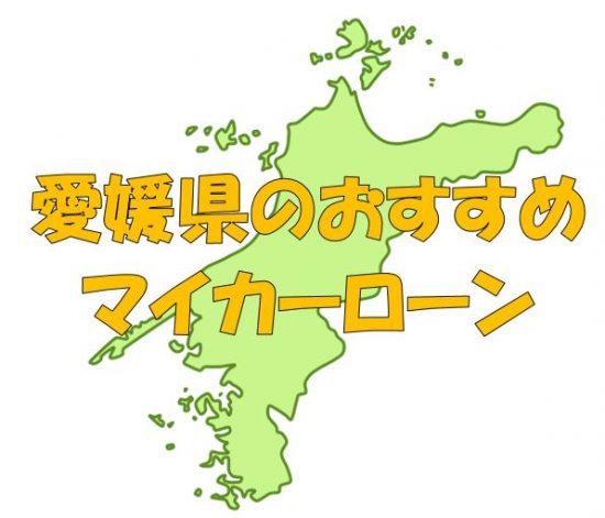 伊予 銀行 マイカー ローン