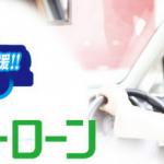 関西アーバン銀行のマイカーローン