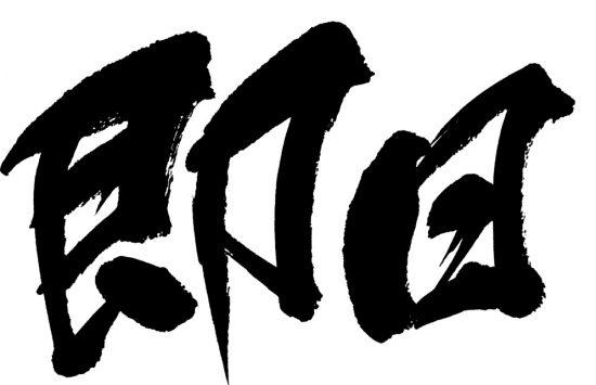 「即日」の文字