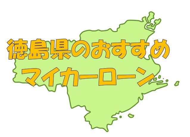 徳島県でおすすめのマイカーローン|金利・期間・限度額を比較