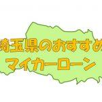 埼玉県でおすすめのマイカーローン 金利・期間・限度額を比較