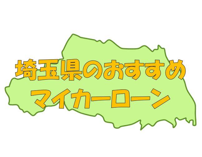 埼玉県でおすすめのマイカーローン|金利・期間・限度額を比較
