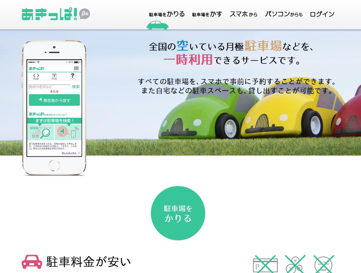 あきっぱ(akippa)!個人宅の駐車場や月極駐車場を一時的に借りられるサービス