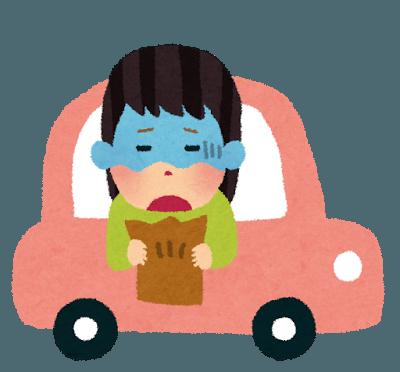 車酔いをしないための予防・対策方法