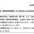 東京海上臨時費用保険金