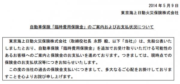 東京海上日動の自動車保険「臨時費用保険金」の未払問題について