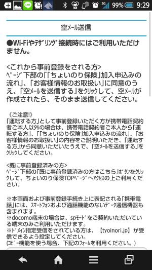 空メール送信1