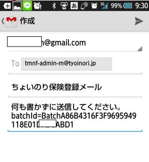 空メールを送信3