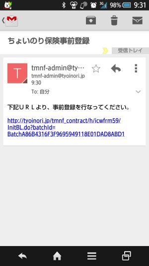 事前登録メール