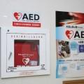 応急手当の方法や講習(AEDの使い方も有り)