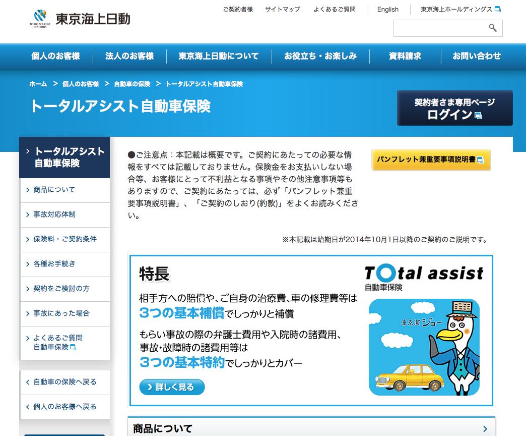 東京海上日動の自動車保険トータルアシストの口コミ・評判・特徴まとめ