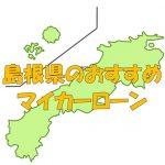 島根県でおすすめのマイカーローン 金利・期間・限度額を比較