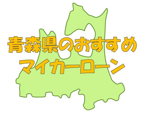 青森県でおすすめのマイカーローン|金利・期間・限度額を比較