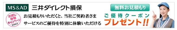 三井ダイレクトのキャンペーン