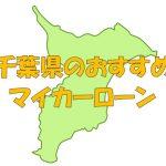 千葉県でおすすめのマイカーローン|金利・期間・限度額を比較