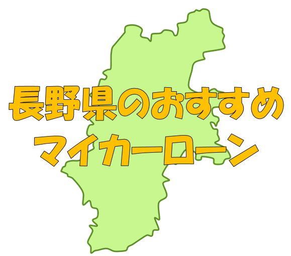 長野県でおすすめのマイカーローン|金利・期間・限度額を比較