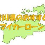 香川県でおすすめのマイカーローン 金利・期間・限度額を比較
