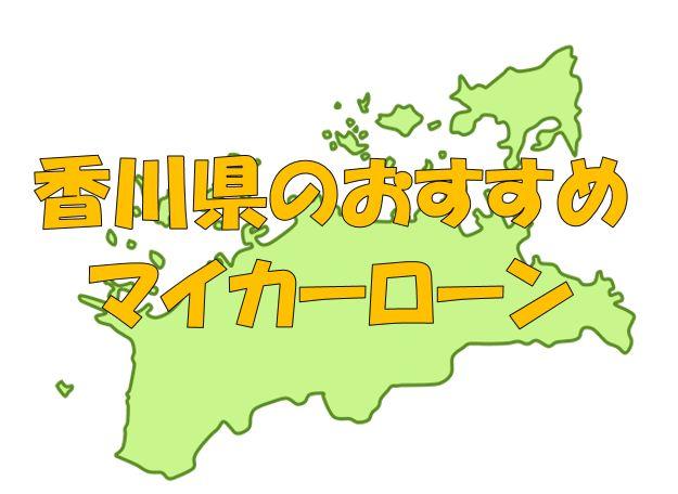 香川県でおすすめのマイカーローン|金利・期間・限度額を比較