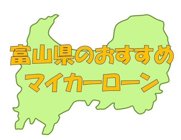 富山県でおすすめのマイカーローン|金利・期間・限度額を比較