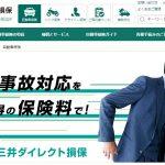 三井ダイレクト損保のHP画像