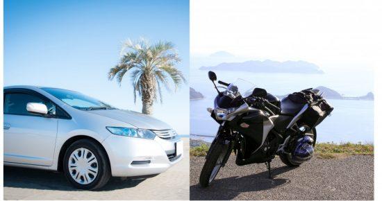 自動車とバイク