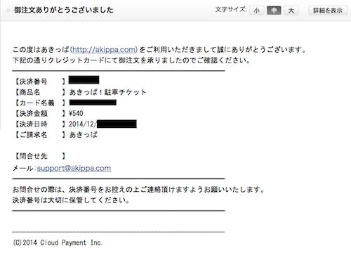 支払完了メール