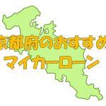 京都府でおすすめのマイカーローン 金利・期間・限度額を比較