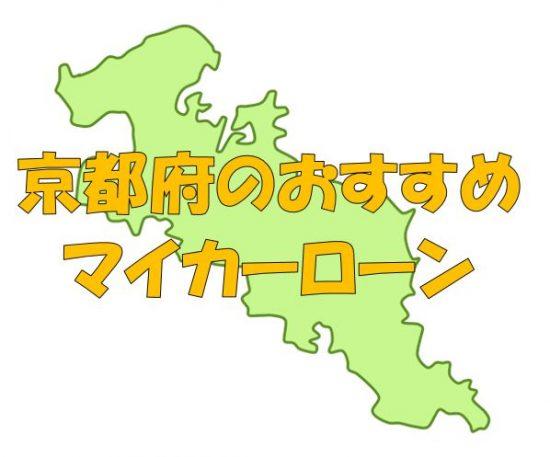 京都銀行 マイカーローン