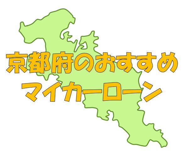 京都府でおすすめのマイカーローン|金利・期間・限度額を比較