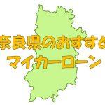 奈良県でおすすめのマイカーローン|金利・期間・限度額を比較
