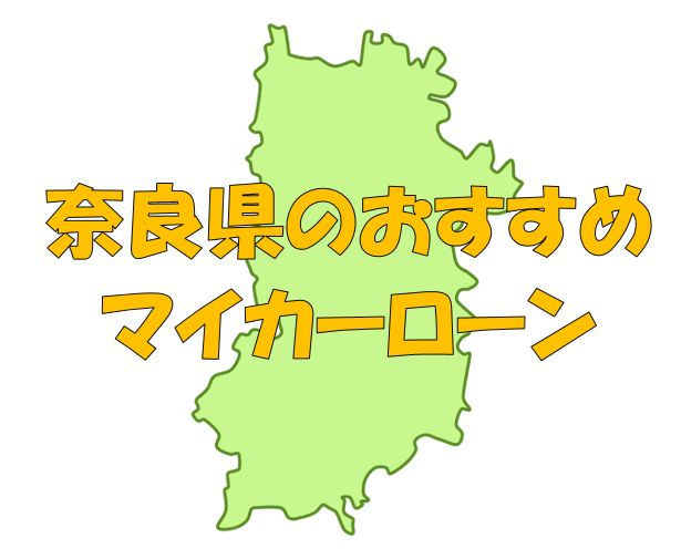 奈良県でおすすめのマイカーローン 金利・期間・限度額を比較