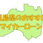 福島県でおすすめのマイカーローン 金利・期間・限度額を比較