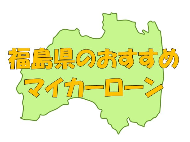 福島県でおすすめのマイカーローン|金利・期間・限度額を比較