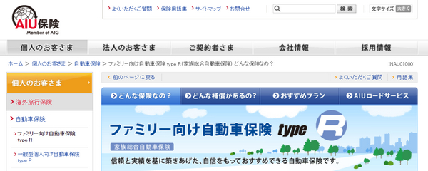 AIUのホームページ