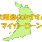 大阪府でおすすめのマイカーローン 金利・期間・限度額を比較