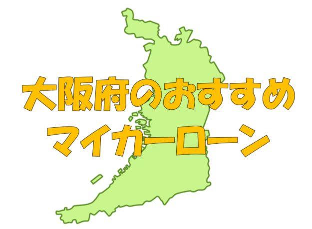 大阪府でおすすめのマイカーローン|金利・期間・限度額を比較