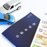 自動車保険の休止・再開手続きの方法と休止後の保険料の取扱い