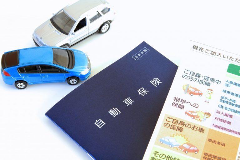 【要チェック】任意保険の保険料を確実に最低2.5%安くする方法