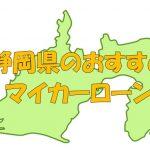 静岡県でおすすめのマイカーローン|金利・期間・限度額を比較