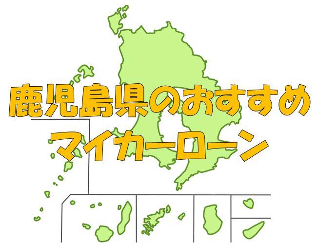 鹿児島県でおすすめのマイカーローン|金利・期間・限度額を比較