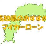 高知県でおすすめのマイカーローン|金利・期間・限度額を比較