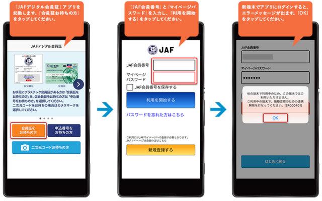 JAFデジタル会員証の連携解除の手順①
