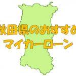 秋田県でおすすめのマイカーローン|金利・期間・限度額を比較